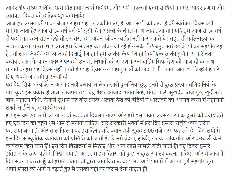 Marathi essay 15 august | Term paper Academic Writing