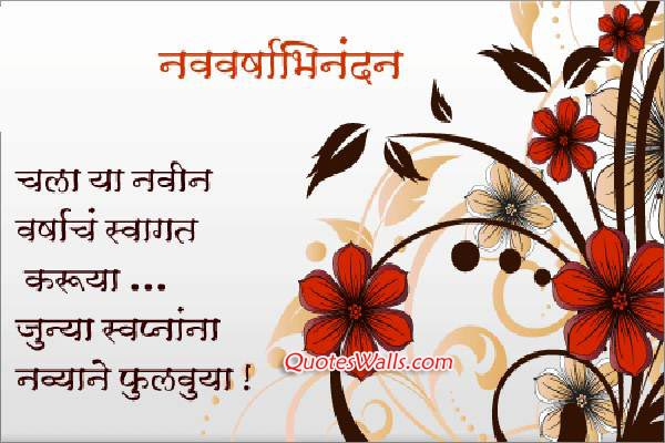 happy new year marathi sms wishes whatsapp status