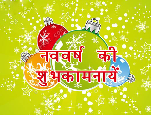 New-Year-Wishes-in-Hindi-Happy-New-Year-2014-Hindi-Wishes-Quotes